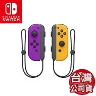 【Nintendo 任天堂】Switch 原廠 Joy-Con左右控制器-電光紫&電光橙(台灣公司貨)