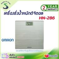 เครื่องชั่งน้ำหนัก OMRON รุ่น HN-286 Body Weight Scale HN286 เครื่องชั่งน้ำหนักดิจิตอล เครื่องชั่งน้ำหนัก (รับประกันจากศูนย์ 2 ปี)