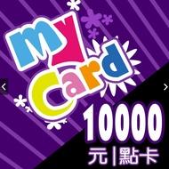MYcard點數卡10000 官方點卡 極速發貨