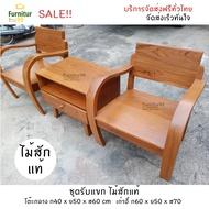 Furnitur99 เก้าอี้ไม้ เก้าอี้ไม้สัก เก้าอี้ร้านกาแฟ เก้าอี้โบราณ ชุดรับแขกโบราณเล็ก ทำจากไม้สักแท้ 100%