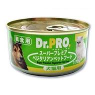 Dr-PRO《犬貓素食罐頭-170g/罐-單罐/1組3罐》素食犬貓新選擇-補充纖維質-添加牛磺酸-犬貓皆宜〔李小貓之家〕