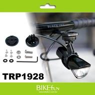 Trigo TRP1928 GoPro轉座燈架+GARMIN規格延伸固定座轉接底座 >拜訪單車