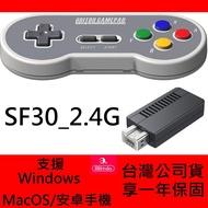 八位堂 8Bitdo 支援 迷你超任 復刻造型無線手把 SF30 2.4G 另可接線支援電腦/手機
