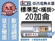 『 九五居家百貨 』亞昌E系列標準型橫掛20加侖EH-20儲存式電熱水器「不鏽鋼製」售鴻茂 電光牌 永康日立能