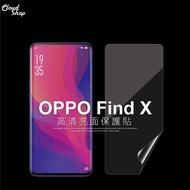 一般亮面 保護貼 OPPO Find X 6.42吋 軟膜 螢幕貼 手機 保貼 螢幕保護貼 貼膜 貼 非滿版 H01A1
