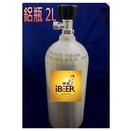【 iBeer 啤酒王】Co2鋼瓶鋁瓶  二氧化碳可樂桶Keg  自釀啤酒原料器材教學