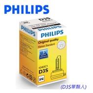 PHILIPS 飛利浦HID 4200K 氙氣車燈 (D3S單顆裝)公司貨