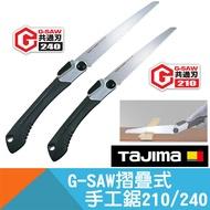 摺疊式手工鋸G-SAW 板模用 210/240mm【Tajima】