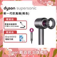 3/2-3/15最高送8%遠傳幣【送原廠收納鐵架】Dyson戴森 Supersonic HD03 吹風機(桃紅色)