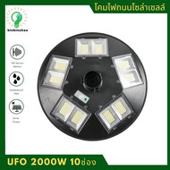 อัพเกรด ไฟโซล่าเซลล์ ไฟ UFO 2000w 10หัว เซนเซอร์แถม รีโมท UFO Square Light ไฟพลังงานแสงอาทิตย์ ไฟโซล่า โคมไฟถนน