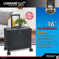 กระเป๋าเดินทาง กระเป๋า กระเป๋าล้อลาก อย่างดี ขนาด 16 - 17 นิ้ว High quality luggage 16 - 17 inch สวยใส ไฮโซ