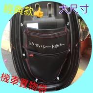 【誠都牌】【B10】機車放雨衣 摩托車收納袋 機車置物袋 收納 光陽置物袋 車廂置物  收納袋 椅墊收納 三層袋