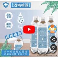 【may1233399】居家保健75%酒精噴霧劑預購🐻