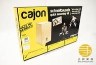 【正興樂器】全新 德國 大廠 SCHLAGWERK-CBA2S DIY木箱鼓零件組 Cajon原木色 台南木箱鼓專賣