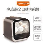 九陽 免安裝全自動洗碗機 X05M950B (咖啡色)咖啡色