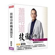 【理周教育學苑】蕭明道 技術分析精進班04(DVD+彩色講義)