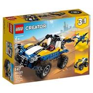 樂高LEGO 31087  Creator 創意百變系列 - 沙灘車