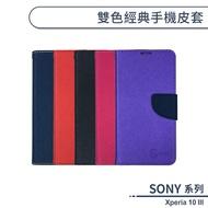 SONY Xperia 10 III 雙色經典手機皮套 保護套 保護殼 手機殼 防摔殼 支架 附卡夾