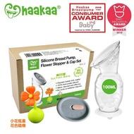 【紐西蘭haakaa】第二代真空吸力小花集乳器100ML三件組(集乳瓶100ML*1+防塵蓋*1+隨機小花塞*1)