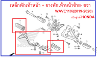 เหล็กพักเท้าหน้า หรือ แกนพักเท้าหน้า พร้อมยางพักเท้าซ้าย-ขวา Wave110i (2019-2020)อะไหล่เบิกศูนย์ HONDA แท้ 100%