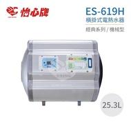 【怡心牌】ES-619H 橫掛式電熱水器 經典系列機械型 全省配送 不含安裝(電熱水器)