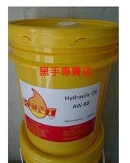 老池五金  5加侖裝 AW-68 AW68 抗磨損液壓油 液壓專用油 操作油