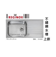 【BS】荷蘭REGINOX不鏽鋼水槽100公分 上崁式水槽 平台水槽R10050