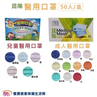 昆陽 醫用口罩 50入/盒 成人/兒童 台灣製 醫療口罩 雙鋼印 成人口罩 兒童口罩 醫用口罩 符合CNS14774標準