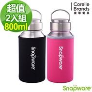 【康寧Snapware】陶瓷不鏽鋼超真空保溫運動瓶800ml-兩入組(三款可選)