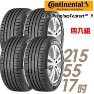 【Continental 馬牌】ContiPremiumContact 5 平衡全方位輪胎_四入組_215/55/17(CPC5)