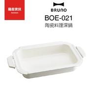 BRUNO BOE021 NABE 多功能 陶瓷料理深鍋 陶瓷 深鍋 陶瓷深鍋 生鐵鍋 鑄鐵鍋 不鏽鋼鍋