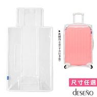 Deseno 防塵套 20 / 24 / 26 / 28 吋 透明防刮旅行箱套 得意時袋