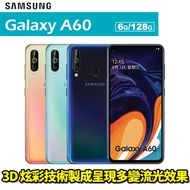 Samsung Galaxy A60 贈5200行動電源+側翻皮套+滿版玻璃貼 6.3吋 6G/128G 八核心 智慧型手機 0利率 免運費