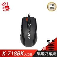 [限時促銷] A4 雙飛燕 X-718BK 火力王 電競滑鼠 /送鼠貼鼠墊/3年保/3200dpi/ X7滑鼠 劇本 巨集 編成 PCHot