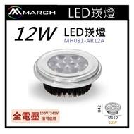 ☼金順心☼專業照明~MARCH LED 12W AR111 盒燈 崁燈 光源 歐司朗晶片 軌道燈 MH081-AR12A