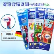 德國百靈 Oral-B 歐樂B 兒童電動牙刷專用替換刷頭 EB10 2入/盒 3+