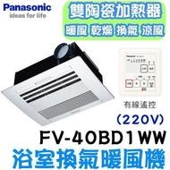 高評價價格保證 Panasonic 國際牌 FV-40BD1R / FV-40BD1W 雙陶瓷加熱 浴室 暖風機