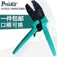 woxxb06熱銷寶工 光纖接頭六角棘輪壓著鉗 壓接鉗 壓線鉗 端子鉗 CP-301J