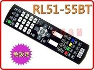 奇美液晶電視遙控器【 RL51-55BT】 適用RP51-32RT.RP51-52RT. RL51-52RT