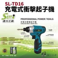【Suey電子商城】SULi 速力 SL-TD16 衝擊起子機 電鑽 16.8V