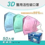 AOK 飛速 醫用活性碳口罩 50入/盒