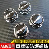 BENZ 賓士全系 車牌架螺絲 固封車牌螺絲帽 AMG W205 W212 W213 CLA C300 防盜車牌框螺絲