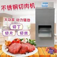 切肉機 單切機立式切片切丁機商用切肉絲肉丁機切鮮肉切魚機大功率碎肉機T