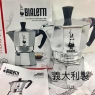 【大量現貨】實品拍攝Bialetti經典摩卡壺-2杯份