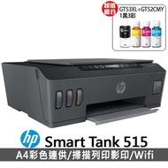 【獨家】贈1組原廠1黑3彩墨水(GT53XL+GT52 CMY)【HP 惠普】Smart Tank 515 三合一wifi無線連續供墨複合機