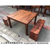 永鑽二手家具 紅杉木 1+2原木桌椅組 原木桌 原木長椅凳 原木桌椅 原木餐桌椅組 餐桌 餐椅