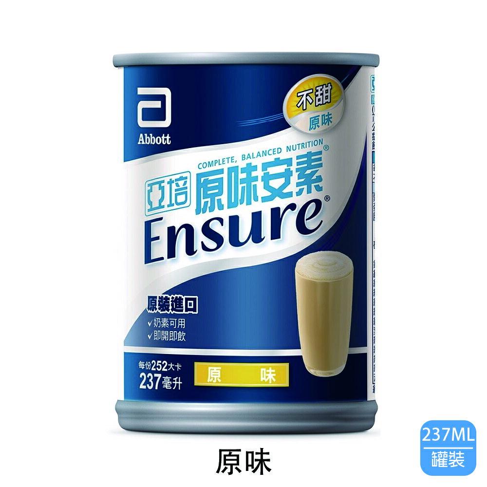 亞培安素 原味-237ml 罐裝◆丞陽健康生活館◆