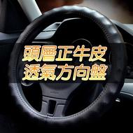 現貨 頭層皮牛皮方向盤套 汽車 車用 方向盤套 通用款38CM 真皮 防滑耐磨 小牛皮 方向盤皮套 方向盤保護套