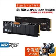 WD威騰 SN850 500GB 1TB 2TB 含散熱片 M.2 PCIe x4/SSD固態硬碟/原價屋【活動贈】