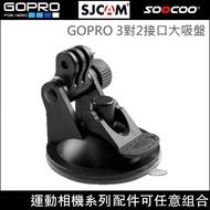 GOPRO 三對二接頭支架大吸盤,適用於 HERO 山狗 SJ4000 SJ5000 SJ7000 SJ9000系列配件